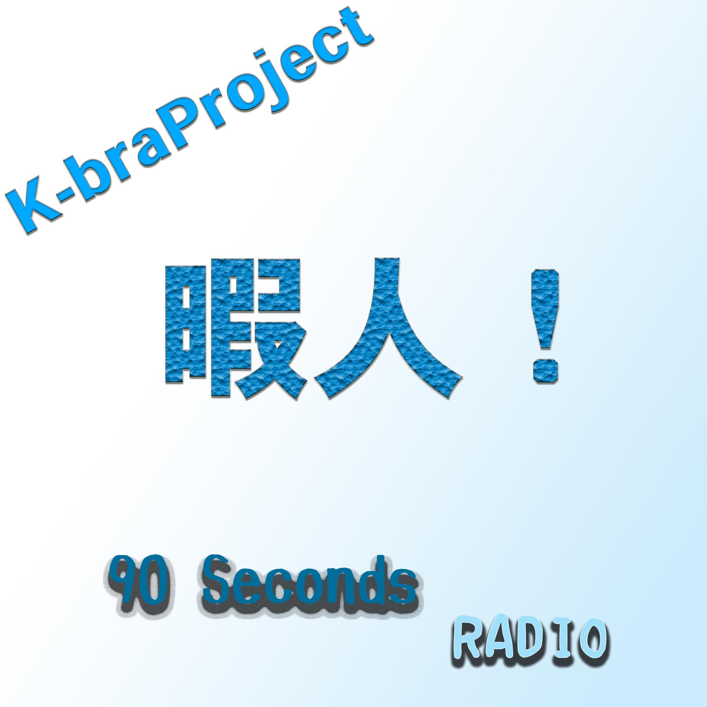 SagumaPlus+の90秒ラジオ